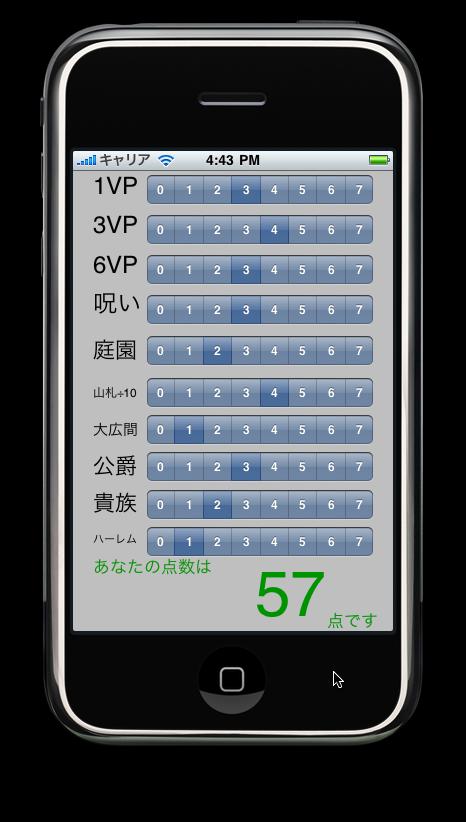 ドミニオン得点計算機 for iPhone
