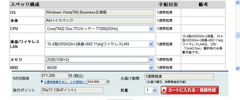 富士通オンラインストアでメモリ2GB搭載PC。571,200円